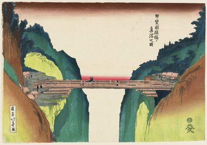 Shotei Hokuju: True Depiction of the Monkey Bridge in Kai Province (Kai no kuni saruhashi no shinsha no zu) - Museum of Fine Arts