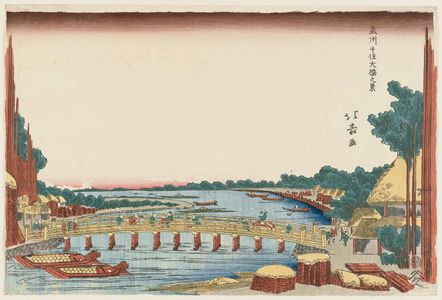 Shotei Hokuju: View of the Great Bridge at Senju in Musashi Province (Bushû Senju Ôhashi no kei) - Museum of Fine Arts