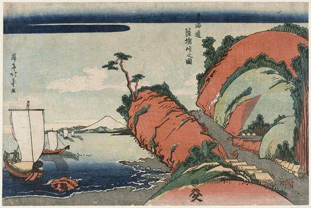 Shotei Hokuju: Satta Pass (Satta tôge no zu), from the series The Tôkaidô Road (Tôkaidô) - Museum of Fine Arts