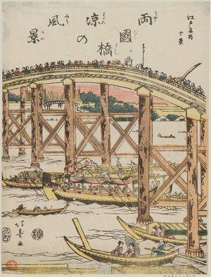 Shotei Hokuju: Enjoying Cool Air at Ryôgoku Bridge (Ryôgoku-bashi suzumi no fûkei), from the series Ten Views of Famous Places in Edo (Edo meisho jikkei) - Museum of Fine Arts