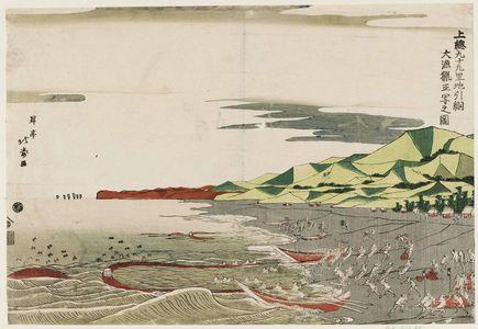 Shotei Hokuju: Accurate Depiction of a Great Catch with a Drag-net at Kujûkuri in Kazusa Province (Kazusa Kujûkuri jibikiami daigyoryô shôsha no zu) - Museum of Fine Arts