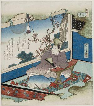 柳川重信: Ise-tsu, Sueharu - ボストン美術館