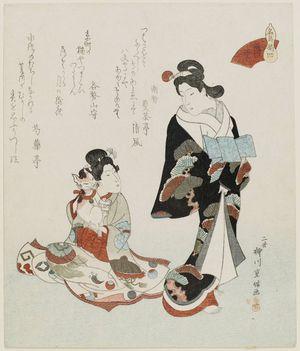 柳川重信: No. 4, Usugumo (Yon, Usugumo), from the series Famous Horses (Meiba soroe) - ボストン美術館