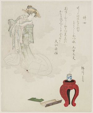柳川重信: Vision of Courtesan in Incense Smoke - ボストン美術館