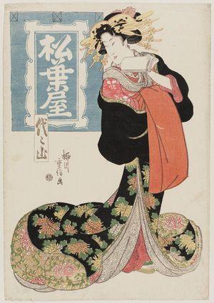柳川重信: Yoyoyama of the Matsubaya - ボストン美術館