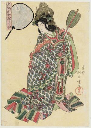 柳川重信: Hanatsuru-dayû of the Higashiôgiya as the Dragon Princess Oto-hime, from the series Costume Parade of the Shinmachi Quarter in Osaka (Ôsaka Shinmachi nerimono) - ボストン美術館