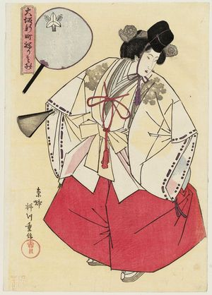 柳川重信: Kotozurudayû of the Nishi-Ôgiya as Asazumabune, from the series Costume Parade of the Shinmachi Quarter in Osaka (Ôsaka Shinmachi nerimono) - ボストン美術館