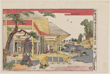 Katsushika Hokusai: Act II (Dai nidanme), from the series Newly Published Perspective Pictures of Chûshingura (Shinpan uki-e Chûshingura) - Museum of Fine Arts
