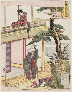 Katsushika Hokusai: Act VII, the Teahouse (Shichidanme, Ageya), from the series The Storehouse of Loyal Retainers, a Primer (Kanadehon Chûshingura) - Museum of Fine Arts