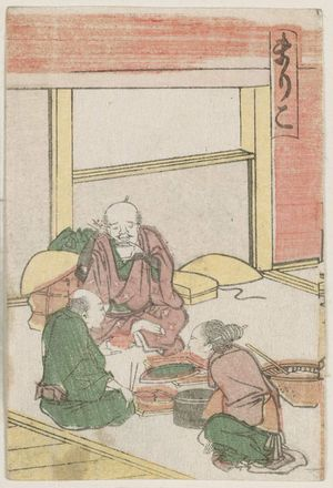 Katsushika Hokusai: Mariko, from the series The Fifty-three Stations of the Tôkaidô Road Printed in Color (Tôkaidô saishikizuri gojûsan tsugi) - Museum of Fine Arts