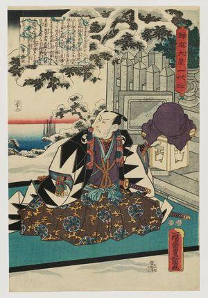 Utagawa Kunisada: No. 32 (Actor Ichikawa Danjûrô V as Ôboshi Yuranosuke), from the series The Life of Ôboshi the Loyal (Seichû Ôboshi ichidai banashi) - Museum of Fine Arts