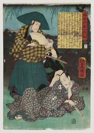 Utagawa Kunisada: No. 18 (Actors Sawamura Sôjûrô IV as Ôboshi Yuranosuke, and Ichikawa Ebijûrô I), from the series The Life of Ôboshi the Loyal (Seichû Ôboshi ichidai banashi) - Museum of Fine Arts