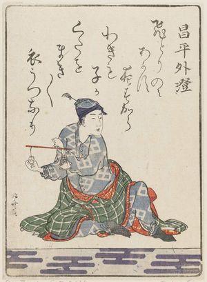 葛飾北斎: Shôhei Sotozumi, from the book Isuzugawa kyôka-guruma, fûryû gojûnin isshu (A Wagonload of Comic Poems from the Isuzu River, by Fifty Fashionable Poets) - ボストン美術館