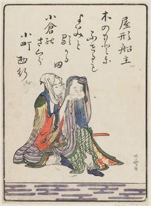 Katsushika Hokusai: Yakata Funanushi, from the book Isuzugawa kyôka-guruma, fûryû gojûnin isshu (A Wagonload of Comic Poems from the Isuzu River, by Fifty Fashionable Poets) - Museum of Fine Arts