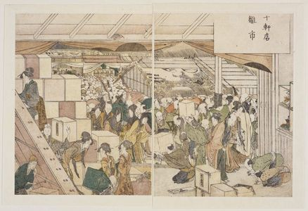 Katsushika Hokusai: Jukken Ten, Hina Ichi ( Doll sale at the Jukken shop). From Ehon Azuma Asobi, double page, 36. - Museum of Fine Arts