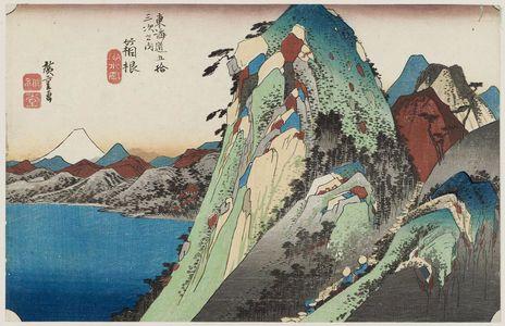 Utagawa Hiroshige: Hakone: View of the Lake (Hakone, kosui no zu), from the series Fifty-three Stations of the Tôkaidô Road (Tôkaidô gojûsan tsugi no uchi), also known as the First Tôkaidô or Great Tôkaidô - Museum of Fine Arts