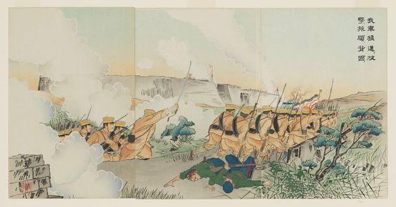 Toyokawa Yoshikuni: Our Forces Advance Fiercely to Attack Port Arthur from the Rear (Waga gun môshin shite Ryojun no haimen o kôgeki su) - Museum of Fine Arts