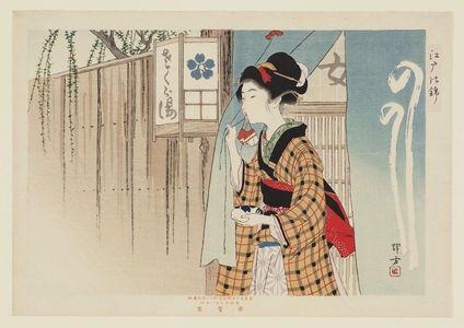 Ikeda Terukata: Young Woman at the Sakura Bathhouse from the series Brocade of Edo (Edo no nishiki) - ボストン美術館