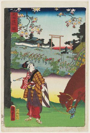 Utagawa Kunisada II: Seki, from the series Scenes of Famous Places along the Tôkaidô Road (Tôkaidô meisho fûkei), also known as the Processional Tôkaidô (Gyôretsu Tôkaidô), here called Tôkaidô no uchi - Museum of Fine Arts