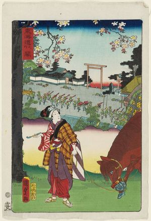 二代歌川国貞: Seki, from the series Scenes of Famous Places along the Tôkaidô Road (Tôkaidô meisho fûkei), also known as the Processional Tôkaidô (Gyôretsu Tôkaidô), here called Tôkaidô no uchi - ボストン美術館