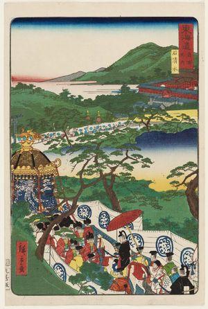 二歌川広重: Iwashimizu, from the series Scenes of Famous Places along the Tôkaidô Road (Tôkaidô meisho fûkei), also known as the Processional Tôkaidô (Gyôretsu Tôkaidô), here called Tôkaidô meisho no uchi - ボストン美術館