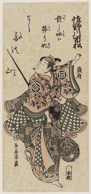 Torii Kiyohiro: Dancer - Museum of Fine Arts