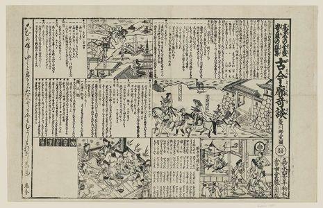 菱川師宣: Tales of the Yoshiwara, Ancient and Modern (Kokon Yoshiwara kidan) - ボストン美術館