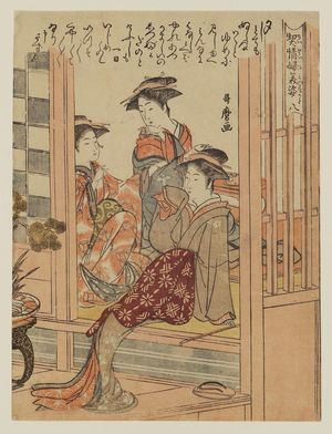 Kitagawa Utamaro: No. 8, from the series Letters of Beautiful Courtesans (Keisei fumi no sugata) - Museum of Fine Arts