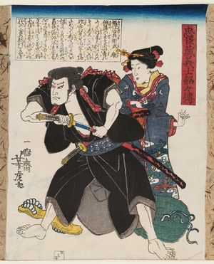 Utagawa Yoshitora: Horie Yasubei Takeyasu, from the series Stories of the Faithful Samurai in The Storehouse of Loyal Retainers (Chûshingura gishi meimei den) - Museum of Fine Arts
