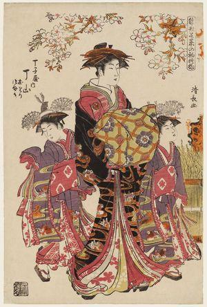 鳥居清長: Chôzan of the Chôjiya, kamuro Shiori and Tsumagi, from the series Models for Fashion: New Year Designs as Fresh as Young Leaves (Hinagata wakana no hatsu moyô) - ボストン美術館