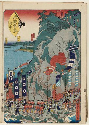 Utagawa Sadahide: Okitsu, from the series Fifty-three Stations of the Fan [of the Tôkaidô Road] (Suehiro gojûsan tsugi) - Museum of Fine Arts