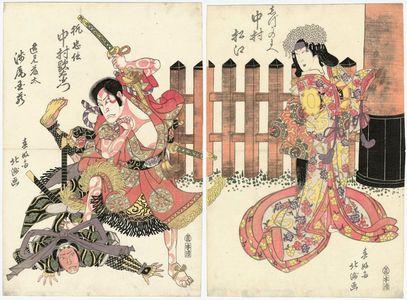 春好斎北洲: Actors Nakamura Matsue III as Shizuka no Mae (R), Nakamura Utaemon III as Fox Tadanobu and Asao Kunizô I as Hayami Tôta (L) - ボストン美術館