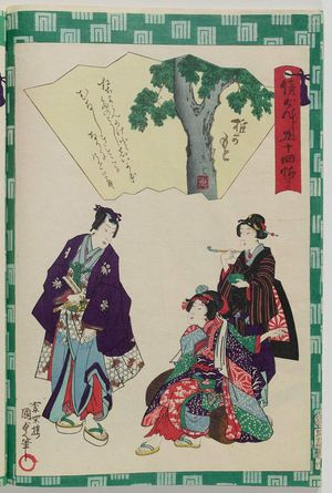 Utagawa Kunisada II: Ch. 46, Shiigamoto, from the series Fifty-four Chapters of the False Genji (Nise Genji gojûyo jô) - Museum of Fine Arts