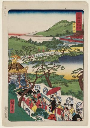 Utagawa Hiroshige II: Iwashimizu, from the series Scenes of Famous Places along the Tôkaidô Road (Tôkaidô meisho fûkei), also known as the Processional Tôkaidô (Gyôretsu Tôkaidô), here called Tôkaidô meisho no uchi - Museum of Fine Arts