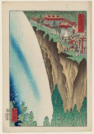 Kawanabe Kyosai: Nachi Waterfall (Nachi no taki), from the series Scenes of Famous Places along the Tôkaidô Road (Tôkaidô meisho fûkei), also known as the Processional Tôkaidô (Gyôretsu Tôkaidô), here called Tôkaidô meisho no uchi - Museum of Fine Arts
