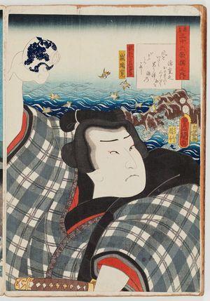 歌川国貞: Poem by Minamoto no Shigeyuki: (Actor Arashi Rikan III as) Hanaregoma no Chôkichi, from the series Comparisons for Thirty-six Selected Poems (Mitate sanjûrokkasen no uchi) - ボストン美術館