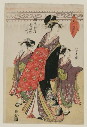 鳥高斎栄昌: Shinateru of the Okamotoya, kamuro Katao and Kayama, from the series New Year Designs as Fresh as Young Leaves (Wakana hatsu moyô) - ボストン美術館