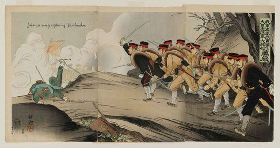 Ikeda Terukata: Our Troops Occupy Fenghuangcheng, a Great Victory for the Great Japanese Army, Hurrah! (Waga gun Hôôjô senryô su, Dai Nihon rikugun daishôri, banzai) - Museum of Fine Arts