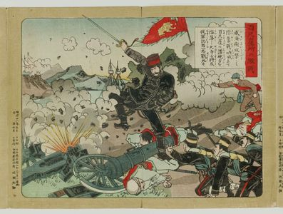 Unknown: Sino-Japanese War - Museum of Fine Arts