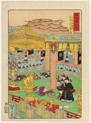 Kawanabe Kyosai: Images of the Fifteen Ashikaga Shoguns at the Tôji-in in Kyoto (Kyôto Tôji-in, Ashikaga jûgodai mokuzô no zu), from the series Scenes of Famous Places along the Tôkaidô Road, aka Processional Tôkaidô (Gyôretsu Tôkaidô), here called Tôkaidô meisho no uchi - Museum of Fine Arts