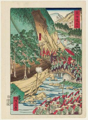 Kawanabe Kyosai: Tsuchiyama: The Suzuka Mountains and Sakanoshita (Tsuchiyama, Suzukayama Sakanoshita), from the series Scenes of Famous Places along the Tôkaidô Road (Tôkaidô meisho fûkei), also known as the Processional Tôkaidô (Gyôretsu Tôkaidô), here called Tôkaidô - Museum of Fine Arts
