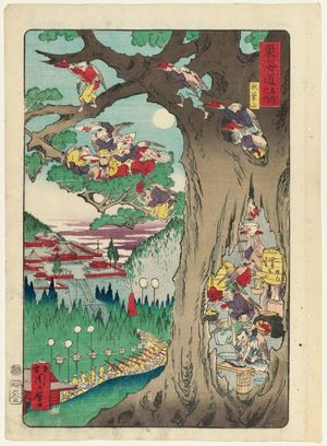 Kawanabe Kyosai: Mount Akiba (Akiba-san), from the series Scenes of Famous Places along the Tôkaidô Road (Tôkaidô meisho fûkei), also known as the Processional Tôkaidô (Gyôretsu Tôkaidô), here called Tôkaidô meisho no uchi - Museum of Fine Arts