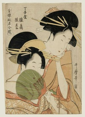 Kitagawa Utamaro: Hinazuru and Hinamatsu of the Chôjiya, from the series Courtesans of the Pleasure Quarters in Double Mirrors (Seirô yûkun awase kagami) - Museum of Fine Arts