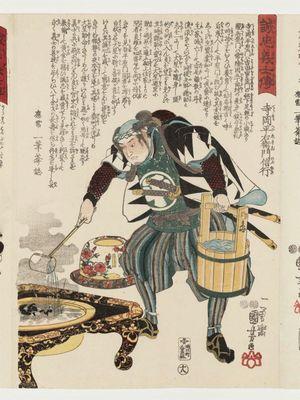 歌川国芳: No. 18, Teraoka Heiemon Nobuyuki, from the series Stories of the True Loyalty of the Faithful Samurai (Seichû gishi den) - ボストン美術館