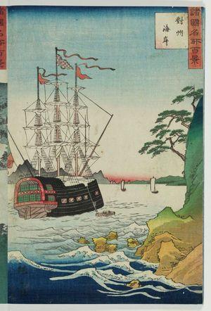 二歌川広重: The Coast in Tsushima Province (Taishû kaigan), from the series One Hundred Famous Views in the Various Provinces (Shokoku meisho hyakkei) - ボストン美術館