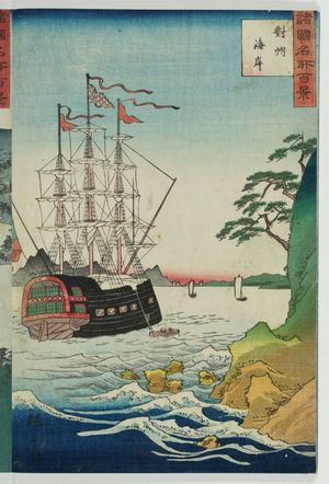 Utagawa Hiroshige II: The Coast in Tsushima Province (Taishû kaigan), from the series One Hundred Famous Views in the Various Provinces (Shokoku meisho hyakkei) - Museum of Fine Arts