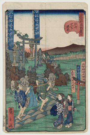 歌川広景: No. 31, Senki Inari Shrine at Sunamura (Sunamura Senki Inari), from the series Comical Views of Famous Places in Edo (Edo meisho dôke zukushi) - ボストン美術館
