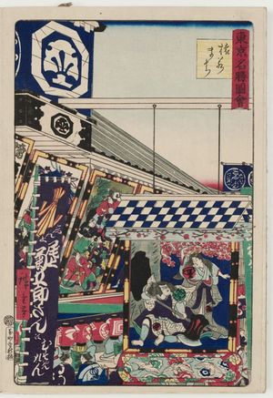 Utagawa Hiroshige III: Saruwaka-machi, from the series Famous Places in Tokyo (Tôkyô meisho zue) - Museum of Fine Arts
