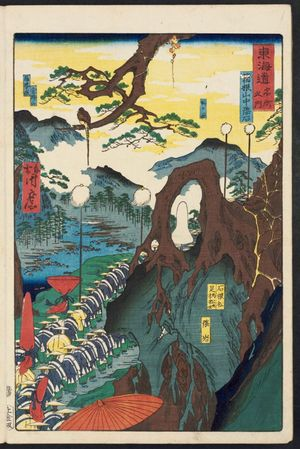 Kawanabe Kyosai: Kageishi in the Mountains of Hakone (Hakone sanchû Kageishi), from the series Scenes of Famous Places along the Tôkaidô Road (Tôkaidô meisho fûkei), also known as the Processional Tôkaidô (Gyôretsu Tôkaidô), here called Tôkaidô meisho no uchi - Museum of Fine Arts