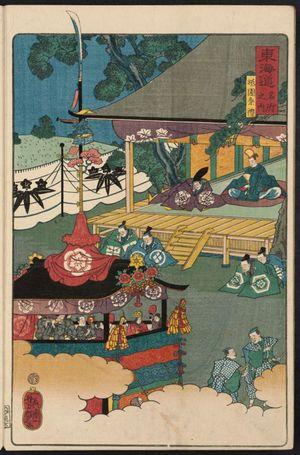 歌川芳艶: The Gion Festival (Gion sairei), from the series Scenes of Famous Places along the Tôkaidô Road (Tôkaidô meisho fûkei), also known as the Processional Tôkaidô (Gyôretsu Tôkaidô), here called Tôkaidô meisho no uchi - ボストン美術館